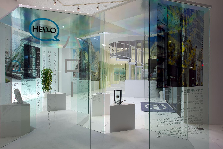 agc-studio_hello